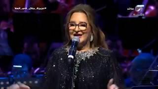 (9´04´´)أول حفلة لـ عزيزة جلال بعد عودتها من الاعتزال لأكثر من 30 عام