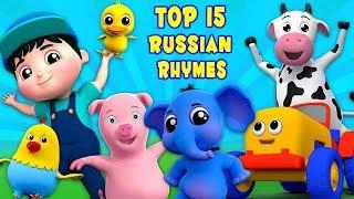 Top 15 Russian Rhymes